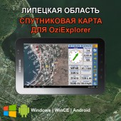 Липецкая Область - Спутниковая Карта для OziExplorer