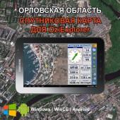 Орловская Область - Спутниковая Карта для OziExplorer