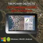 Тверская Область - Спутниковая Карта для OziExplorer