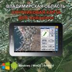 Владимирская Область - Спутниковая Карта для OziExplorer