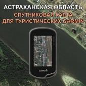 Астраханская Область - Спутниковая Карта для v2.0 Garmin