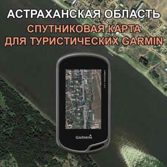 Астраханская Область - Спутниковая Карта для Garmin