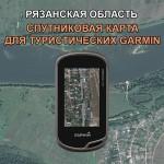 Рязанская Область - Спутниковая карта v2.0 для Garmin