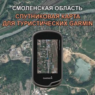 Смоленская Область - Спутниковая Карта для Garmin