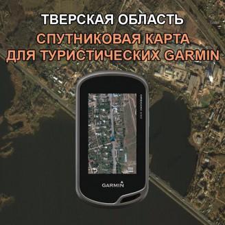 Тверская Область - Спутниковая Карта для Garmin