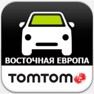 Карты для TomTom - Восточная Европа 950