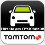 TomTom Европа + Россия для Грузовиков 950
