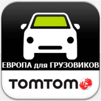 Карта дляTomTom - Европа для Грузовиков 950