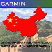 Китай ( включает Тибет) Топографическая карта для Garmin