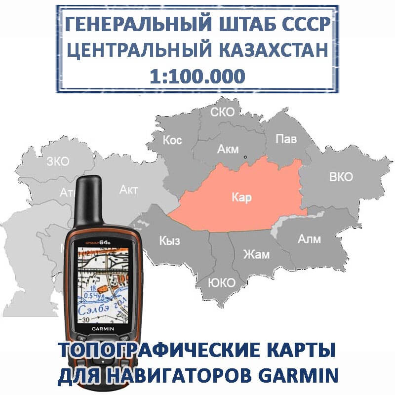 казахстан центральный garmin