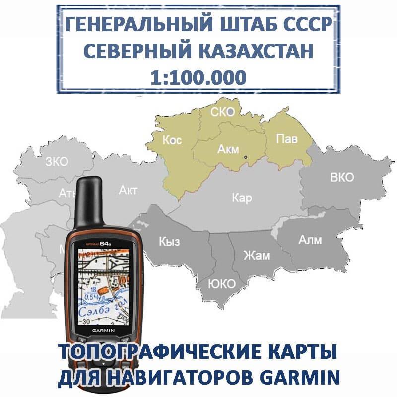 казахстан северный garmin