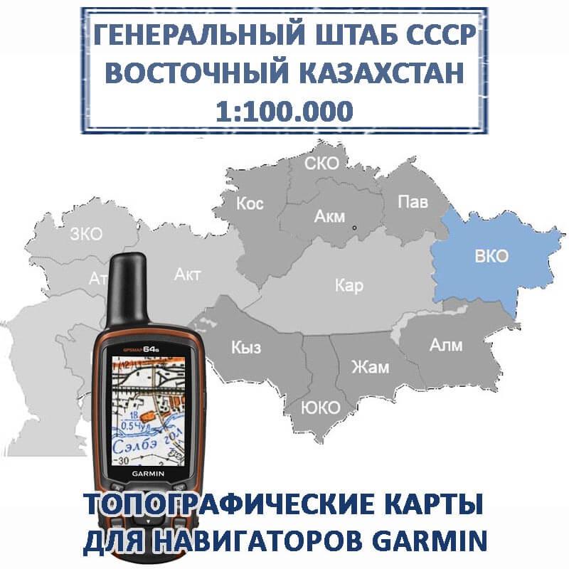 казахстан восточный garmin